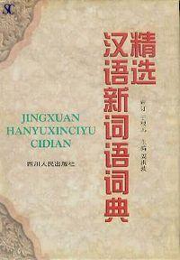 精选汉语新词语词典