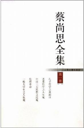 蔡尚思全集(全八册)