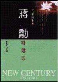 新世纪散文家3