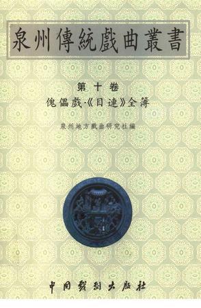 泉州传统戏曲丛书(第十卷)傀儡戏·《目连》全簿