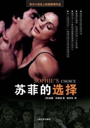 苏菲的选择:Sophie'sChoice - kindle178