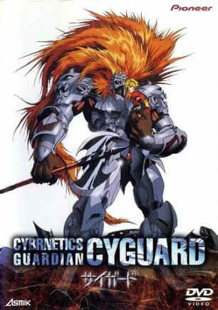 圣兽机Guardian -CYBERNETICS・GUARDIAN-