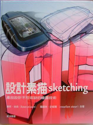 设计素描Sketching