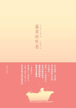 Book Cover: 温柔的叹息