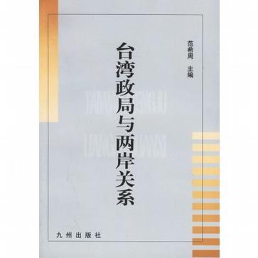 台湾政局与两岸关系