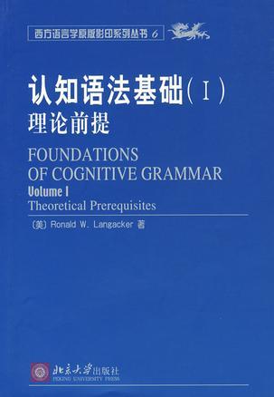 认知语法基础