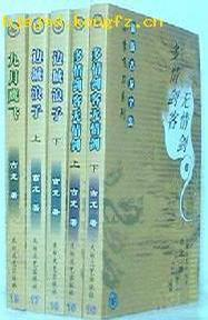 《小李飛刀系列》txt,chm,pdf,epub,mobi電子書下載