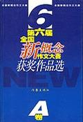 第六屆新概念作文大賽獲獎者作品精粹(A卷) (平裝)