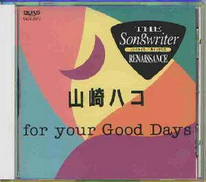 for your Good Days/山崎ハコ