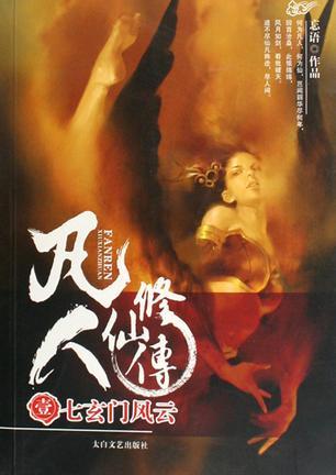 凡人修仙传(1-10) - kindle178