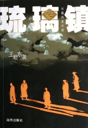 琉璃镇(长篇历史小说) (平装)