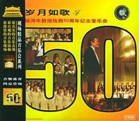 岁月如歌 杨鸿年教授执教50周年纪念音乐会