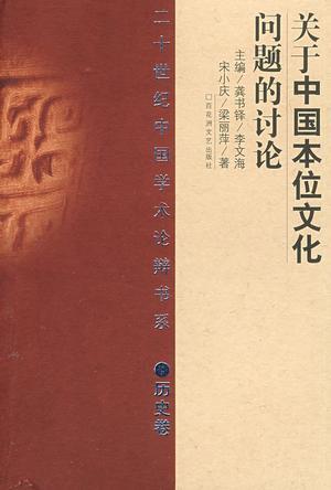 关于中国本位文化问题的讨论