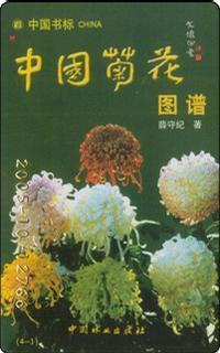 中国菊花图谱