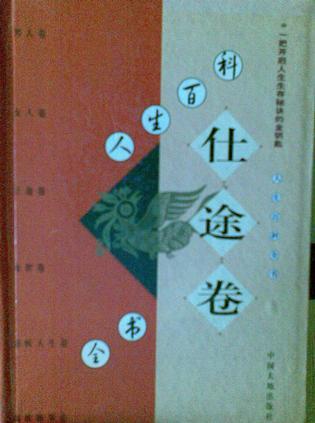 人生百科全书(全6卷)