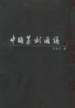 中国篆刻通议