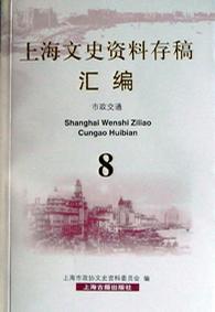 上海文史资料存稿汇编(全十二册)