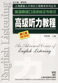英语高级口译资格证书考试