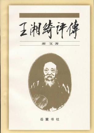 王湘绮评传