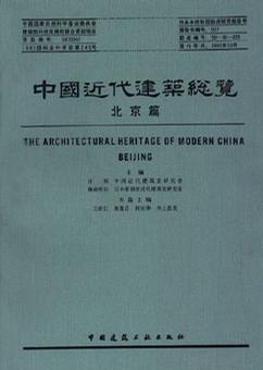 中国近代建筑总览 北京篇