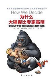 为什么大猩猩比专家高明:如何让大脑帮你做出正确的选择 - kindle178