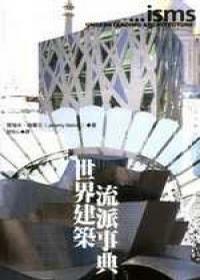 世界建筑流派事典