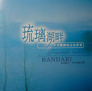 班得瑞乐团 - 班得瑞乐团:琉璃湖畔(BANDARI8)