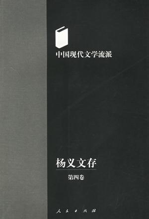 杨义文存(第四卷)