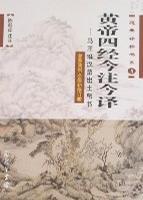 黄帝四经今注今译