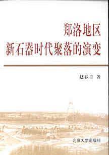 郑洛地区新石器时代聚落的演变