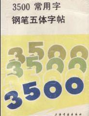 3500常用字钢笔五体字帖