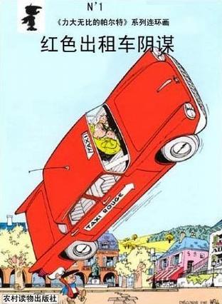 红色出租车阴谋