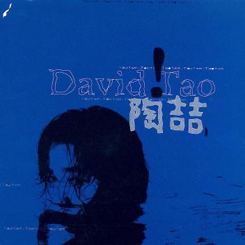 陶喆 - David Tao