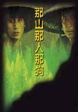 那山那人那狗中国精品电影(VCD)