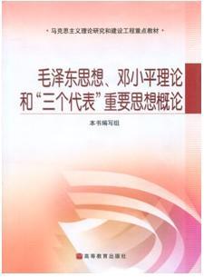 毛泽东思想邓小平理论和三个代表重要思想概论