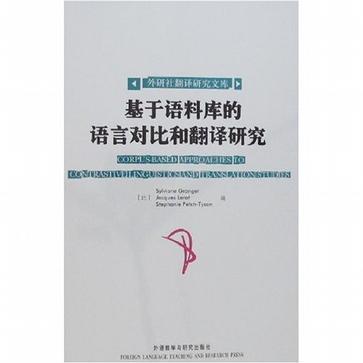 基于语料库的语言对比和翻译研究