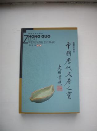 中国历代文房之宝