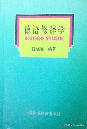 德语修辞学