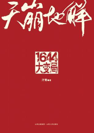 天崩地解:1644大变局