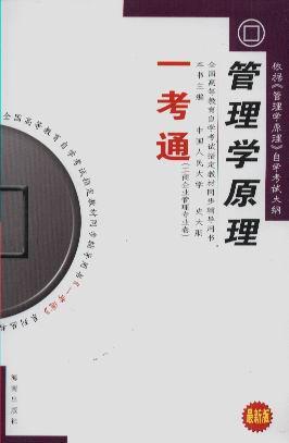 管理学原理一考通(工商企业管理专业卷)