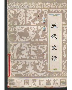 《五代史話》txt,chm,pdf,epub,mobi電子書下載
