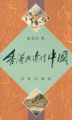 香港与近代中国