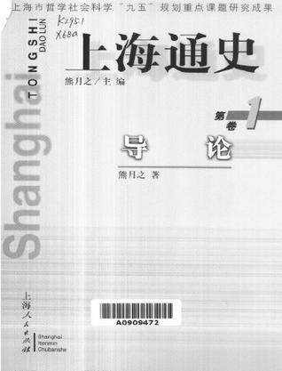 上海通史 第11卷:当代政治