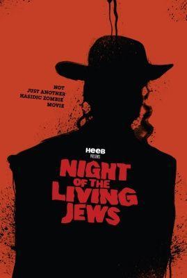 犹太人之夜