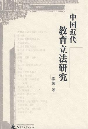 中国近代教育立法研究