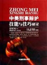 中美刑事辩护技能与技巧研讨