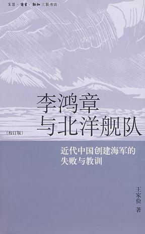 李鸿章与北洋舰队:近代中国创建海军的失败与教训 - kindle178
