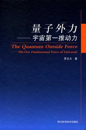 量子外力——宇宙第一推动力