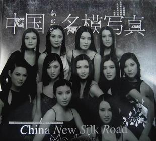 中国新丝路名模写真