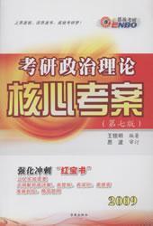 考研政治理论核心考案2008